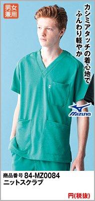 ふんわり軽やかで着心地が評判!医療スクラブ MIZUNO MZ0084