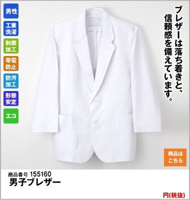 KES-5160 ケックスター ブレザー長袖(男性用) ナガイレーベン