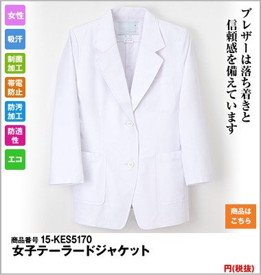 KES-5170 ケックスター 女子ブレザー長袖 ナガイレーベン