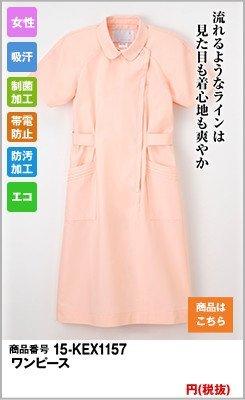 KEX-1157 ケックスター 女子看護衣半袖 ナガイレーベン