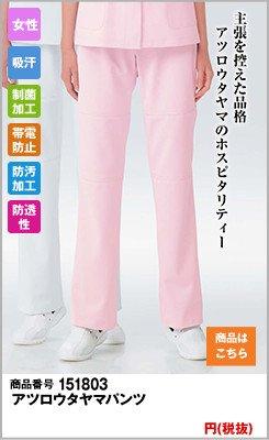 アツロウタヤマ パンツ(女性用)