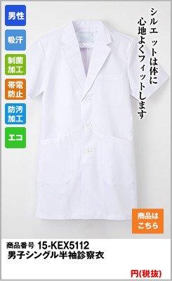 KEX-5112 ケックスター シングル半袖診察衣(男性用) ナガイレーベン