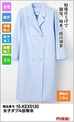 KEX-5120 ケックスター 女子ダブル診察衣長袖 ナガイレーベン