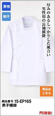 EP-165 エミット 男子ケーシー横掛長袖 ナガイレーベン
