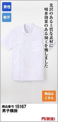 EP-167 エミット 男子ケーシー横掛半袖 ナガイレーベン