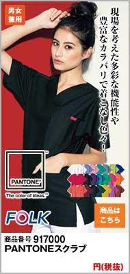 カラーが20色以上と豊富!「パントン」とコラボした医療ウェア パントンカラースクラブ 7000SC