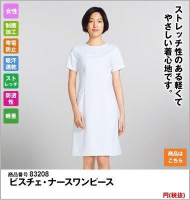 ビスチェ・ナースワンピース(TXM)