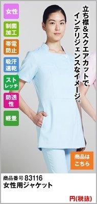 女性用ジャケット(TWS)