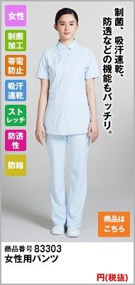 女性用パンツ(TPF)