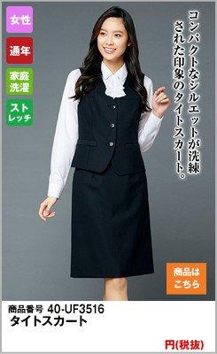コンパクトなシルエットが洗練された印象のタイトスカート。3516