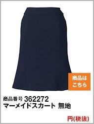 マーメイドスカート(両脇ポケット付)
