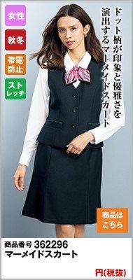 AS2296 マーメイドスカート