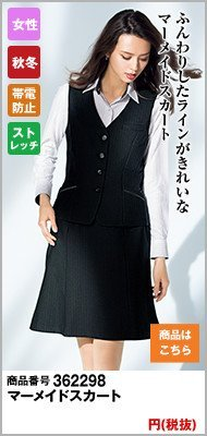 AS2298 マーメイドスカート
