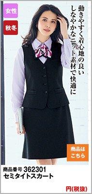 AS2301 セミタイトスカート