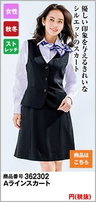AS2302 Aラインスカート