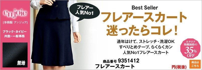 51412 フレアースカート 無地