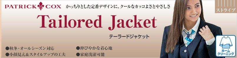 パトリックコックスのテーラードジャケットシリーズ