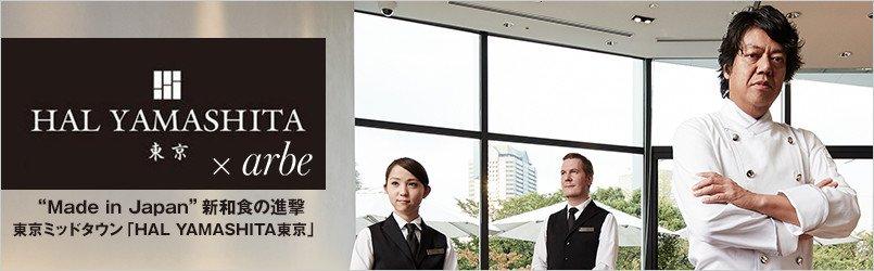 HAL YAMASHITAコラボの飲食店ユニフォーム