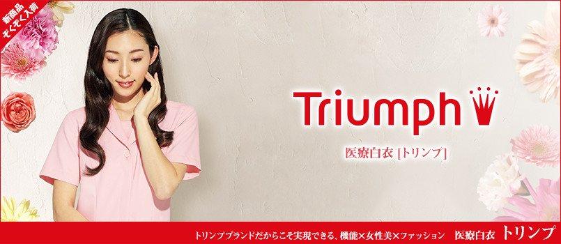 医療白衣トリンプ(triumph)