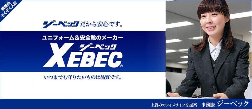 事務服ジーベック(XEBEC)