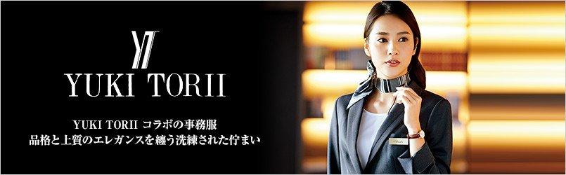 事務服YUKI TORII(ユキトリイ)