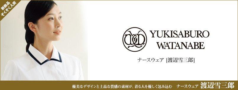 渡辺雪三郎デザインのナースウェア