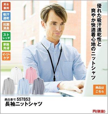 男女兼用の長袖ニットシャツ