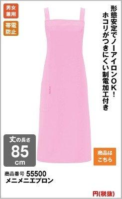 ピンクのメニメニエプロン