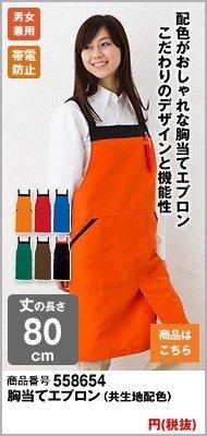 配色がオシャレなオレンジエプロン