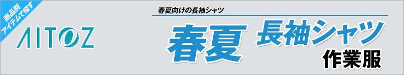 アイトス作業服 春夏長袖シャツ