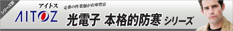作業服アイトス 光電子 本格的防寒 シリーズ