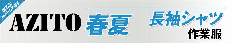 アジト作業服 春夏長袖シャツ