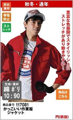 かっこいいジャケット