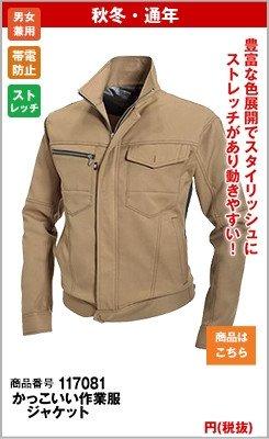 ジャケット7081