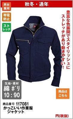 ネイビーのジャケット7081