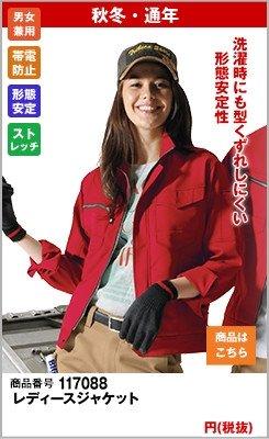 かっこいいレディースジャケット