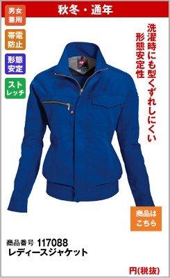 青のレディースジャケット