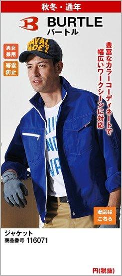 当店売上No1!豊富なカラーがおしゃれな大人気作業服 バートル6071