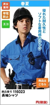 バートル6023 長袖シャツ