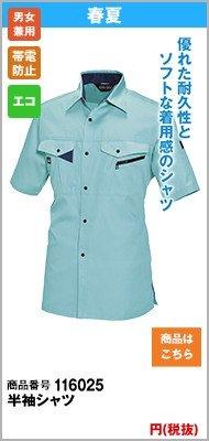 バートル6025 半袖シャツ