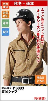 バートル6083 長袖シャツ