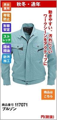 緑の作業服・ブルゾン7071