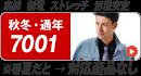 バートル7001
