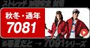 バートル7081