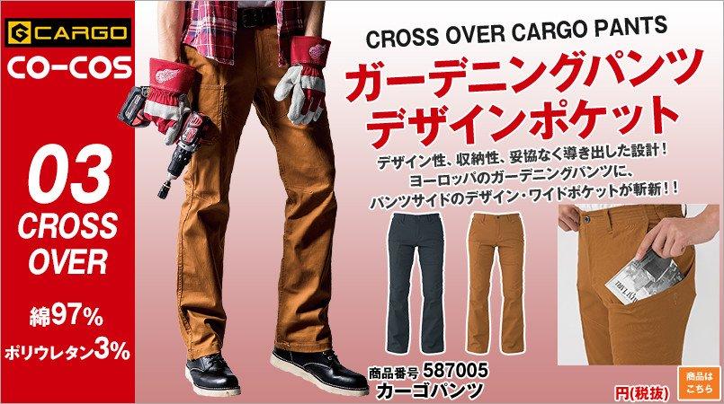 G-7005 G-CARGO(ジーカーゴ) クロスオーバーカーゴパンツ