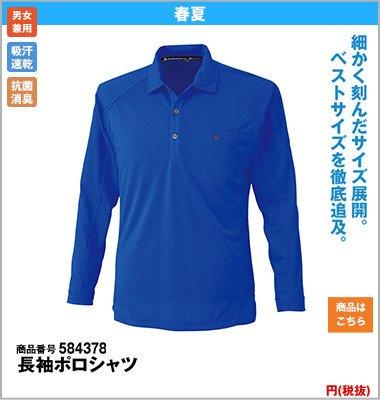 A-4378 長袖ポロシャツ
