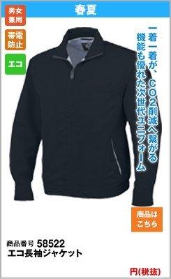 エコ長袖ジャケット