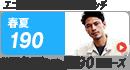 コーコス(co-cos) 190