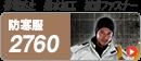 コーコス(co-cos) 2760
