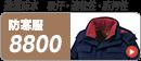 コーコス8800